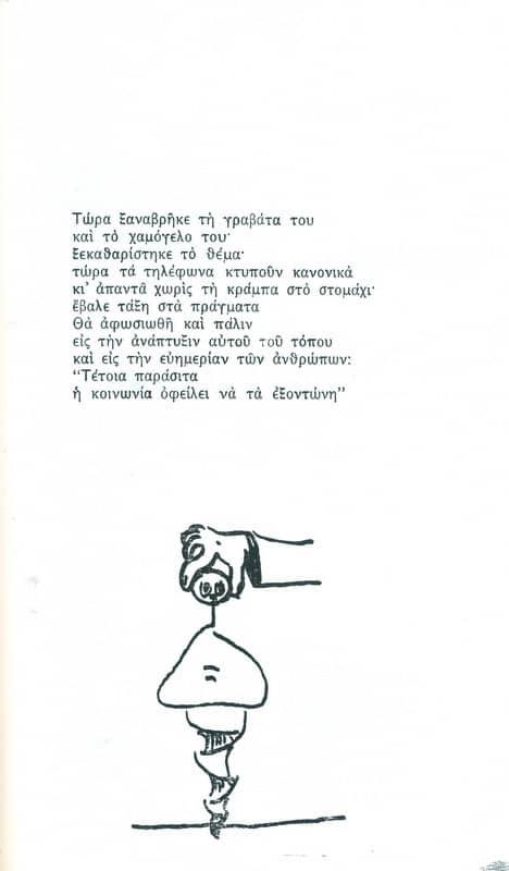 1-Ο ΜΙΚΡΟς ΤΥΦΛΟΠΌΝΤΙΚΑς0002