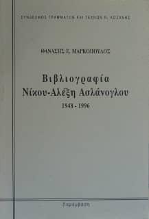 ΒΙΒΛΙΟΓΡΑΦΙΑ ΑΛΕΞΗ ΑΣΆΝΟΓΛΟΥ