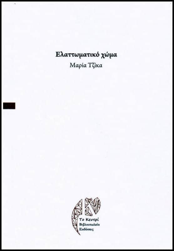 1-1-ΒΙΒΛΙΟ