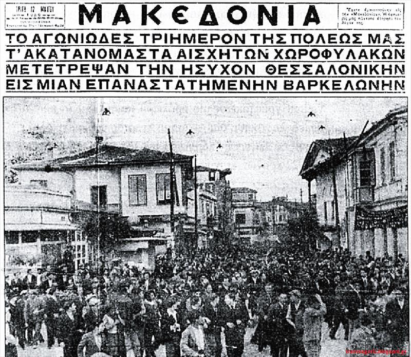 Θεσσαλονίκη Μάιος 19362.png