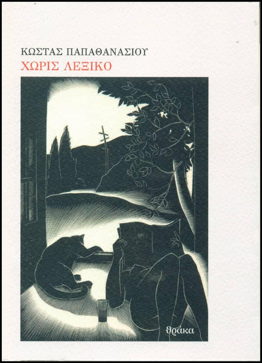 1-βιβλια - 0001