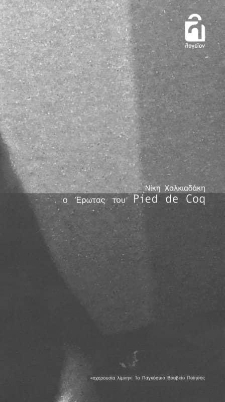 ο ερωτας του pied de coq
