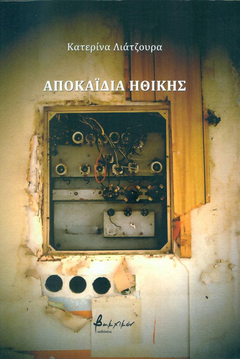 1-βιβλια - 0002
