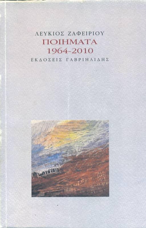 1-ΠΟΙΗΜΑΤΑ 1964 2010