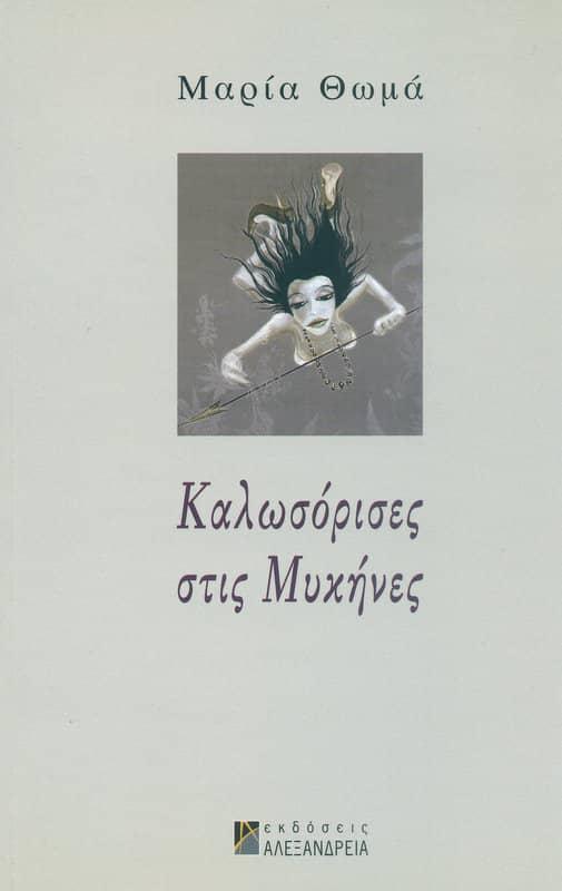 ΚΑΛΩΣΟΡΙΣ ΣΤΙΣ ΜΥΚΗΝΕΣ