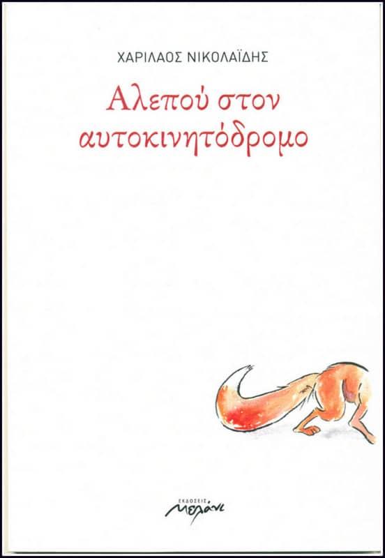 1-1-ΑΛΕΠΟΥ ΣΤΟΝ ΑΥΤΟΚΙΝΗΤΟΔΡΟΜΟ.doc