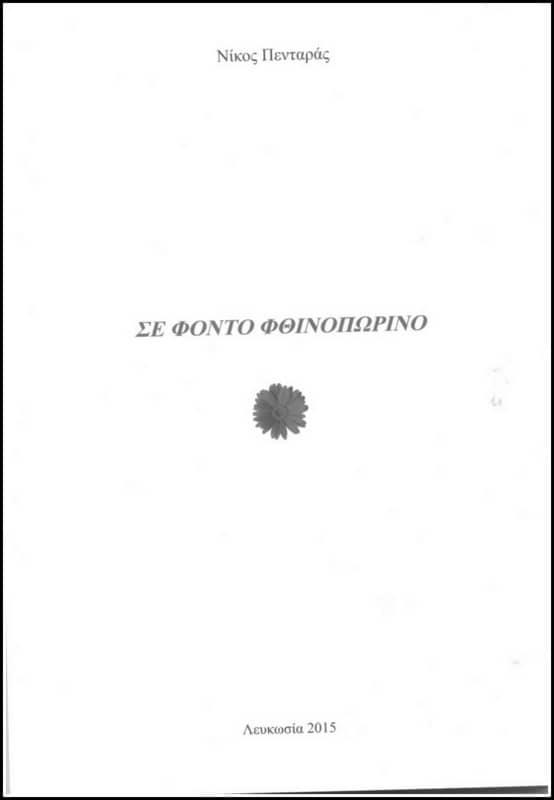 1-1-ΠΕΝΤΑΡΑΣ