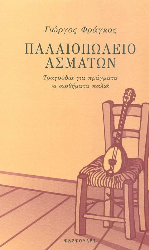 1-βιβλιο