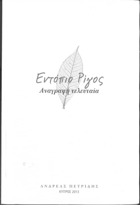 1-ΕΝΤΟΠΙΟ ΡΙΓΟΣ.βιβλ