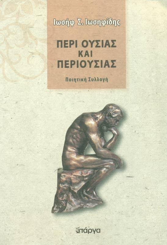 1-ΠΕΡΙ ΟΥΣΙΑΣ