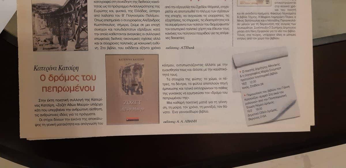 Κωνσταντινίδης Νεκτάριος 2