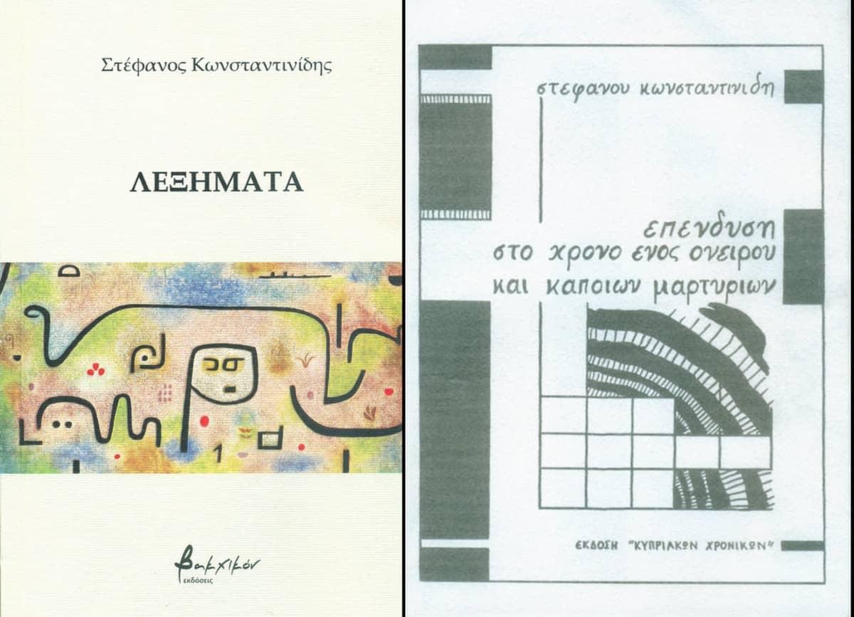 Στέφανος Κωνσταντινίδης1